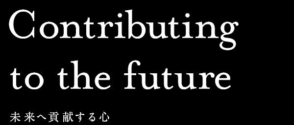 未来へ貢献する心